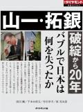 山一・拓銀破綻から20年(週刊ダイヤモンド特集BOOKS Vol.380)