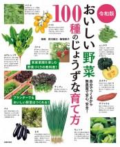令和版 おいしい野菜100種のじょうずな育て方