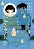 【試し読み増量版】妻と僕の小規模な育児(1)