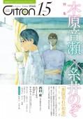 〜恋愛男子ボーイズラブコミックアンソロジー〜Citron VOL.15