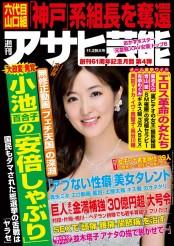 週刊アサヒ芸能 2017年11月02日号