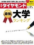 週刊ダイヤモンド 15年11月7日号