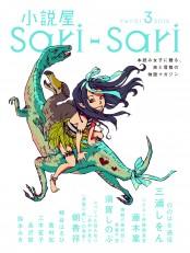 小説屋sari-sari 2012年3月号