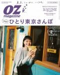 OZmagazine  2019年2月号  No.562