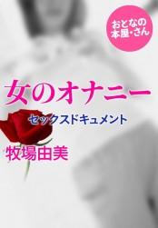 女のオナニー〜セックスドキュメント〜