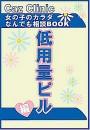低用量ピル編〜女の子のカラダなんでも相談BOOK