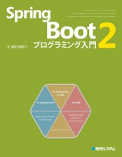 Spring Boot 2 プログラミング入門