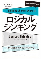 [練習問題アプリ付き]問題解決のためのロジカルシンキング