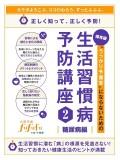 """""""うっかり予備軍""""にならないための生活習慣病予防講座(2)<糖尿病編>"""