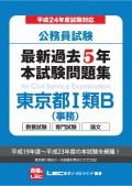 公務員試験 最新過去5年本試験問題集 東京都I類B(事務)