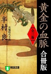 黄金の血脈(全3巻)合冊版