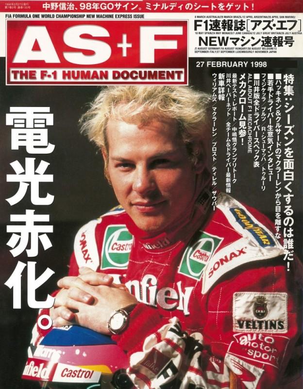 AS+F(アズエフ)1998 NEWマシン速報号