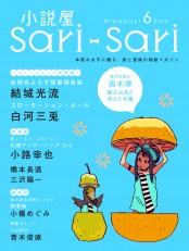 小説屋sari-sari 2015年6月号