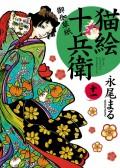 猫絵十兵衛 〜御伽草紙〜(11)