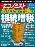 週刊エコノミスト2014年7/29号