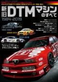 三栄ムック 新旧DTMマシンのすべて
