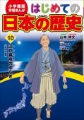 学習まんが はじめての日本の歴史10 江戸幕府のゆらぎ