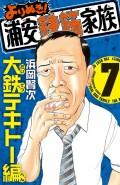 よりぬき!浦安鉄筋家族 7 大鉄テキトー編