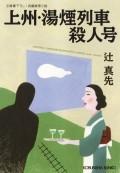 上州・湯煙列車殺人号