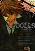 DOLLS(ドールズ) 1