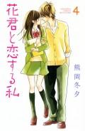 花君と恋する私(4)