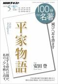 NHK 100分 de 名著 平家物語2019年5月
