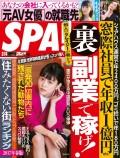 週刊SPA! 2017/03/14号