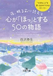 夜、眠る前に読むと心が「ほっ」とする50の物語