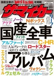 新車購入応援マガジン【ザ・マイカー】2018年10月号