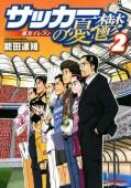 サッカーの憂鬱 〜裏方イレブン〜(2)