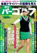 週刊パーゴルフ 2019/3/26号