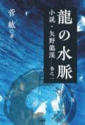 龍の水脈 小説・矢野龍渓 巻之一