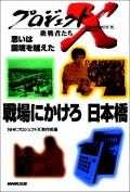 「戦場にかけろ 日本橋」〜カンボジア・技術者と兵士の闘い プロジェクトX