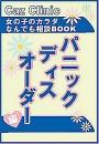 パニックディスオーダー編〜女の子のカラダなんでも相談BOOK