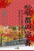 【期間限定価格】秋の京都の定番