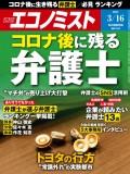 週刊エコノミスト2021年3/16号