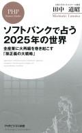 ソフトバンクで占う2025年の世界