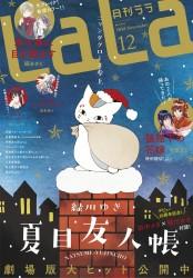 【電子版】LaLa 12月号(2019年)