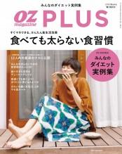OZplus 2017年夏号 No.54