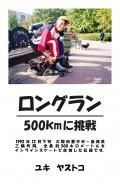 ロングラン 500kmに挑戦