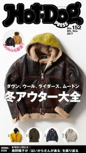 Hot−Dog PRESS no.152 冬アウター大全