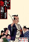 弐十手物語38 片葉恋