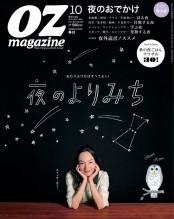 OZmagazine 2015年10月号 No.522