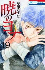 暁のヨナ(19)