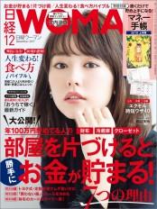 日経ウーマン2017年12月号