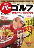 週刊パーゴルフ 2015/1/6.13号