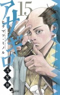 アサギロ〜浅葱狼〜 15