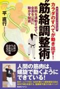 """""""筋絡調整術"""""""