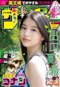 週刊少年サンデー 2021年26号(2021年5月26日発売)