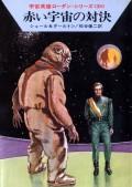 【期間限定価格】宇宙英雄ローダン・シリーズ 電子書籍版75 赤い宇宙の対決